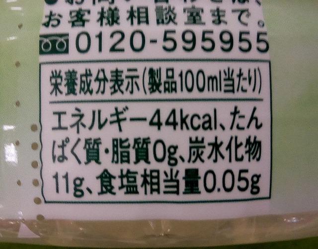 小岩井 純水白桃 栄養成分