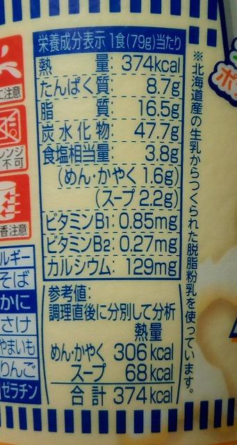 北海道ミルクシーフー道ヌードル栄養成分