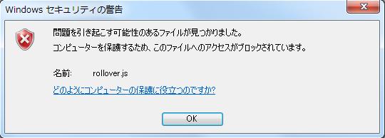 問題を引き起こす可能性のあるファイルが見つかました。コンピュータを保護するため、このファイルへのアクセスがブロックされています。