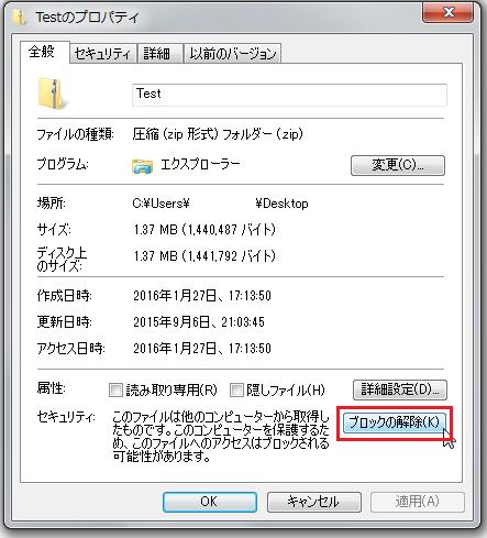 ZIPファイル解凍できない2