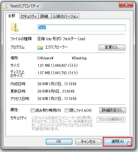 ZIPファイル解凍できない3