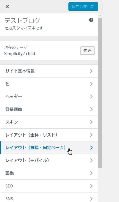 Simplicity投稿日・更新日削除3
