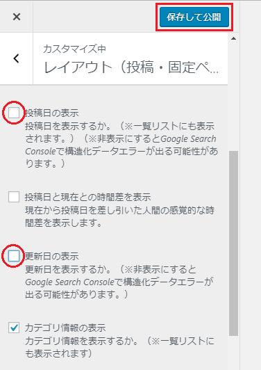 Simplicity投稿日・更新日削除4