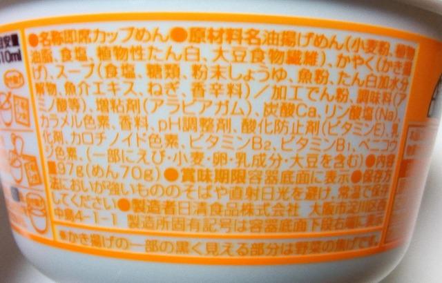 どん兵衛 鬼かき揚げ 天ぷらうどん原材料