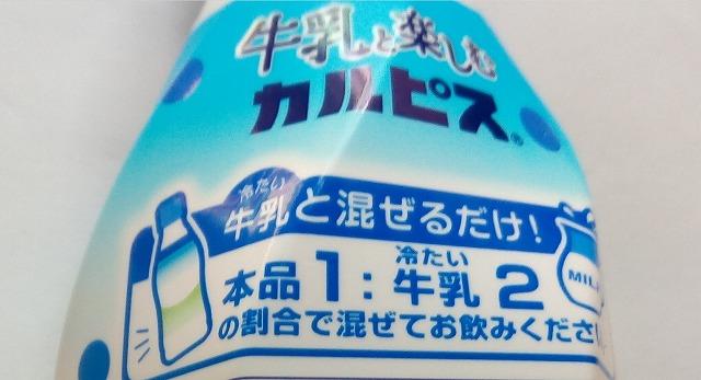 牛乳と楽しむカルピス割り方