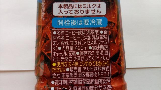ワンダ 乳酸菌コーヒー ショコラ 原材料