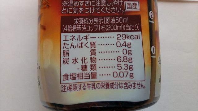 ワンダ 乳酸菌コーヒー ショコラ 栄養成分