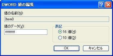 三国志7アイテムコンプリート4