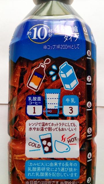 ワンダ 乳酸菌コーヒー ショコラ 割り方