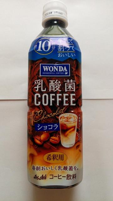 ワンダ 乳酸菌コーヒー ショコラ