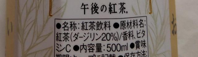 午後の紅茶おいしい無糖原材料
