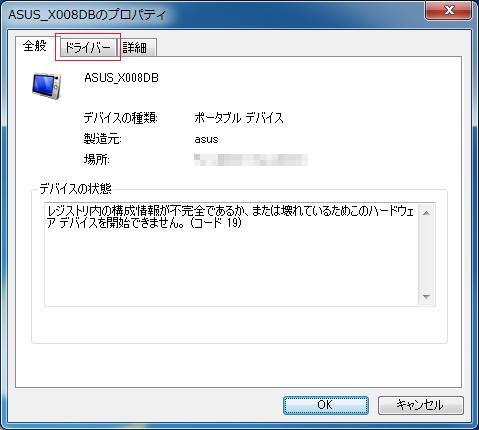 パソコン-スマホUSB接続認識しない4