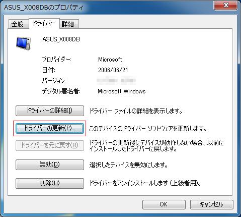 パソコン-スマホUSB接続認識しない5