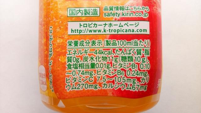 トロピカーナWオレンジブレンド栄養成分
