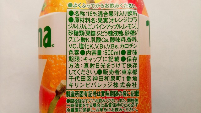 トロピカーナWオレンジブレンド原材料