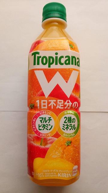 トロピカーナWオレンジブレンド