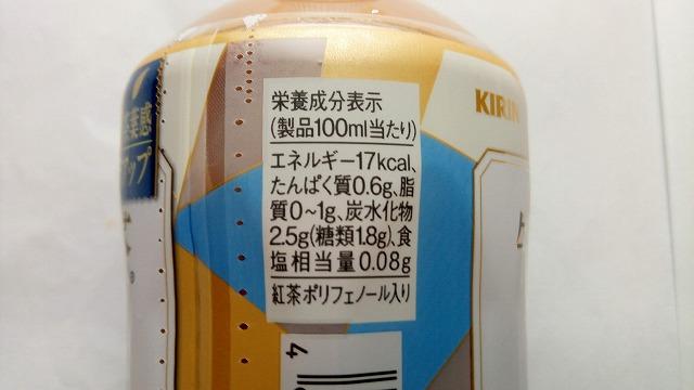 午後の紅茶 マイスターズミルクティー 栄養成分