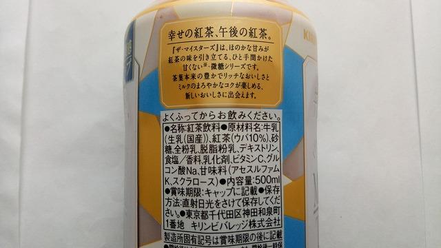 午後の紅茶 マイスターズミルクティー 原材料