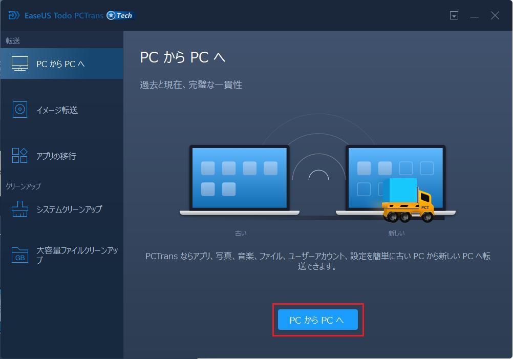 PCデータ移行ソフトEaseUS Todo PCTrans 1