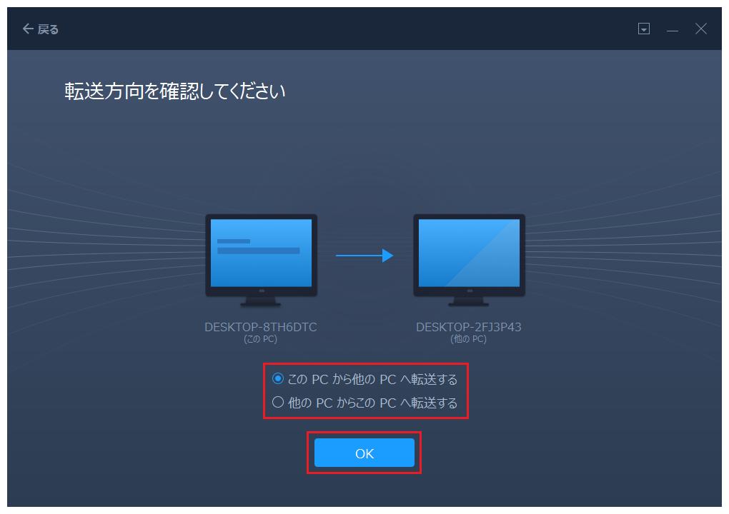 PCデータ移行ソフトEaseUS Todo PCTrans 4