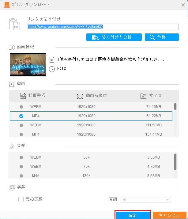 WonderFox Free HD Video Converter Factory レビュー14