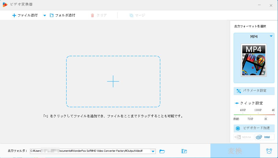 WonderFox Free HD Video Converter Factory レビュー20