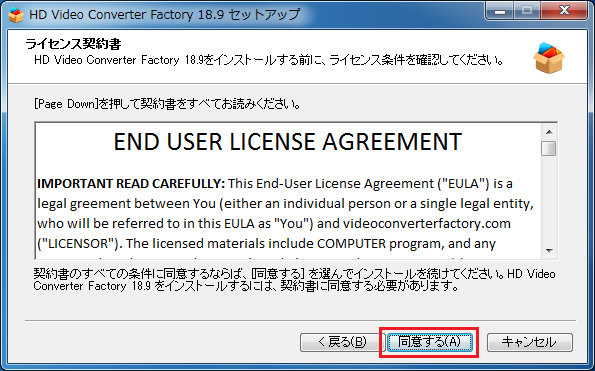WonderFox Free HD Video Converter Factory レビュー5