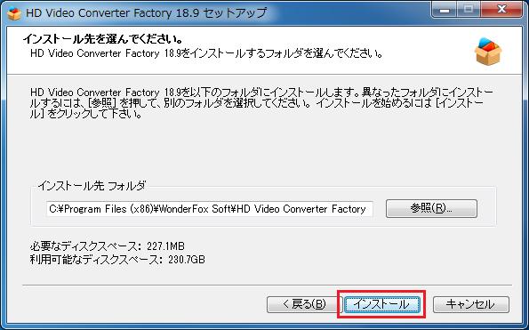 WonderFox Free HD Video Converter Factory レビュー6