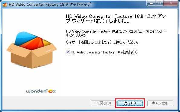 WonderFox Free HD Video Converter Factory レビュー8