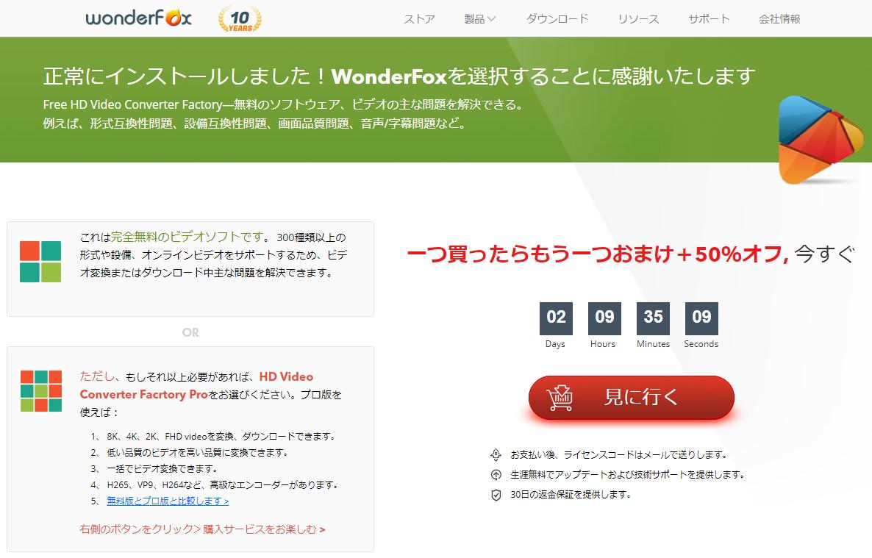 WonderFox Free HD Video Converter Factory レビュー9