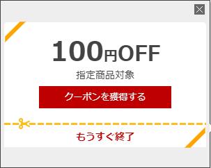 ZAO炭酸水100円OFFクーポン