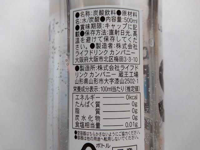 ZAO炭酸水原材料栄養成分